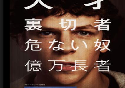 【洋画】「ソーシャル・ネットワーク」感想!