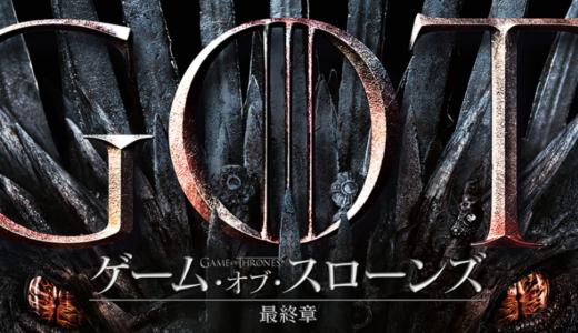 【海外ドラマ】「ゲーム・オブ・スローンズ 」見どころと感想!