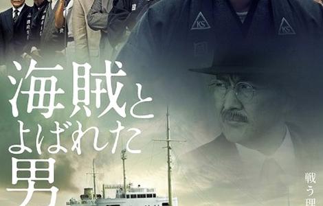 【邦画】「海賊と呼ばれた男 」見どころと感想!
