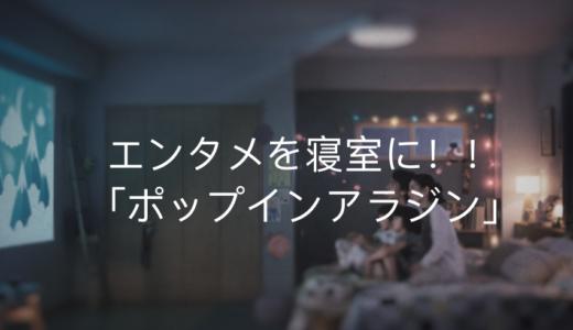 【使用レビュー】ポップインアラジンってどうなの?!