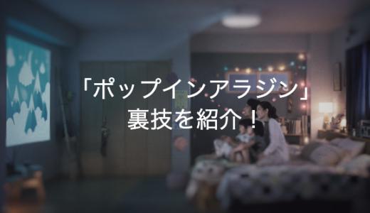 【簡単】ポップインアラジン裏技を紹介!