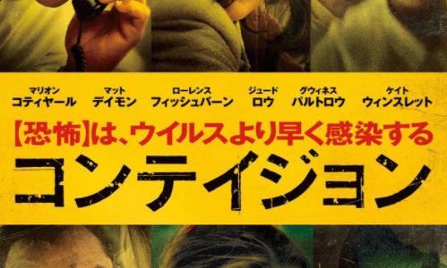 【洋画】「コンテイジョン」見どころと感想!